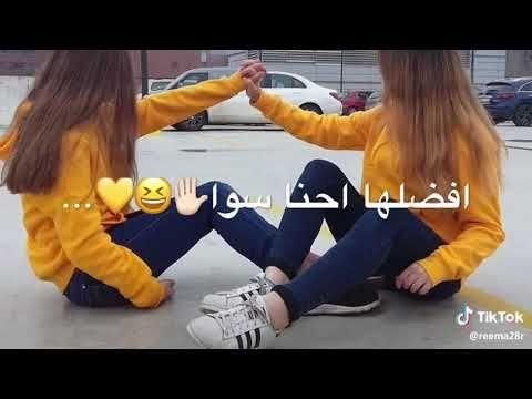 اجمل اغنية على احلى صديقات Youtube Hijabi Outfits Casual Casual Outfits Hijabi Outfits