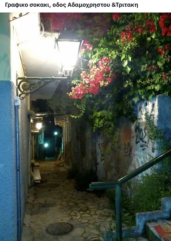 Γειτονιά Πάτρας-Greece (KT)
