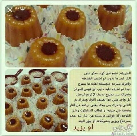 Pin By Osaima Jaber On وصفات حلويات مكتوبة وطبخ Yummy Food Dessert Arabic Food Food