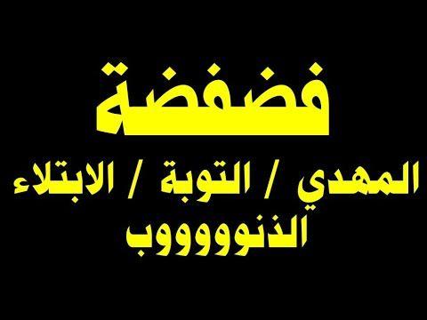 فضفضة المهدي الذنوب التوبة الابتلاء الترمذي ابن عربي Youtube Tech Company Logos Company Logo Logos