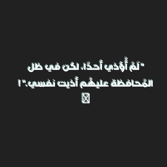 Pin By Miral Murad On Self Love Love Quotes Words Arabic Quotes