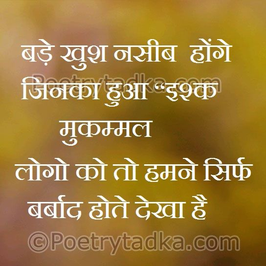 Sad Shayari Wallpaper In Hindi Khushnaseb Mukammal Barbad Shayri