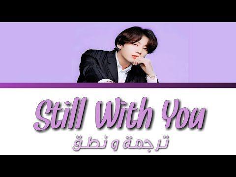 Jungkook Bts Still With You Arabic Lyrics Sub ترجمة نطق لازلت معك Youtube Color Coded Lyrics Yours Lyrics Lyrics