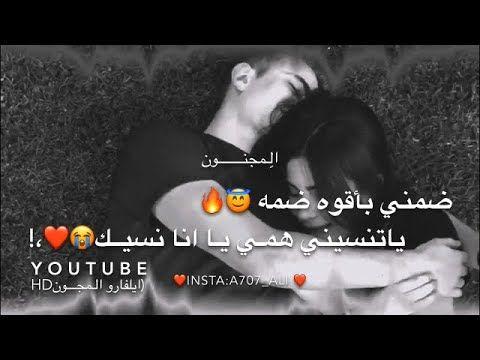 اغاني حب للعشاق ريمكس نار ممكن تخليني بحضنك 2019 Youtube Bff Quotes Romantic Songs Video Emotions