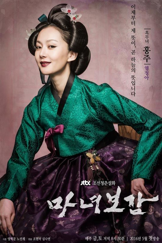 Lush character posters for fantasy sageuk Mirror of the Witch » Dramabeans Korean drama recaps: