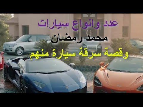 عدد وانواع سيارات محمد رمضان وقصة سرقة واحده منهم واخر اعماله الفنية Youtube Youtube Sports Car Enjoyment