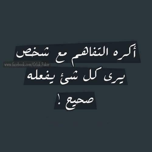 اكره التفاهم مع شخص يري كل مايفعله صحيح Words Arabic Typing Arabic Quotes