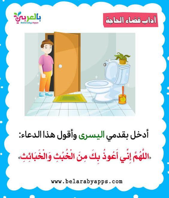 بطاقات تعليم آداب قضاء الحاجة للاطفال فلاش كارد الطفل المسلم بالعربي نتعلم Childrens Education Letters For Kids Arabic Lessons