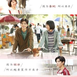Drama china when we were young 2018