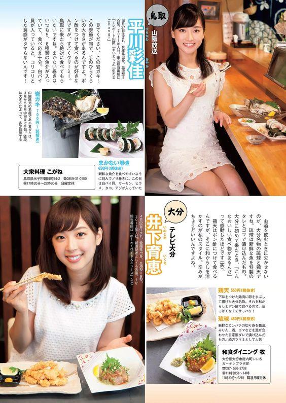 週刊プレイボーイ 2015-34-35号, 平川 彩佳, 井下育恵: