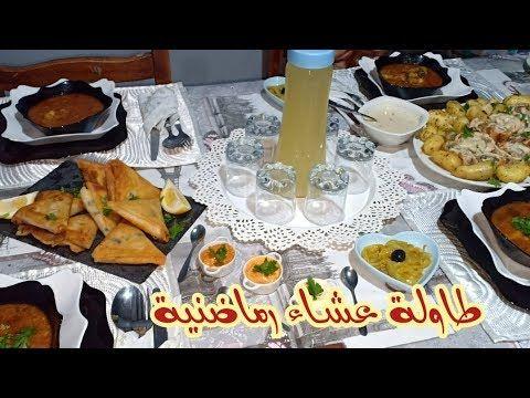 راكم كامل معروضيين عندي اليوم حضرتلكم اطباق راقية وبسيطة تحمر لوجه وجبتلكم ريحة رمضان Youtube Ramadan Menu