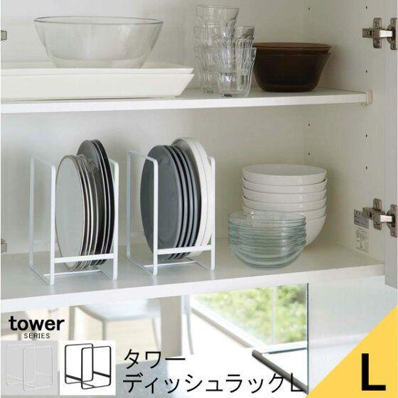 楽天市場 Tower タワー 折りたたみ 布巾ハンガー メール便送料無料