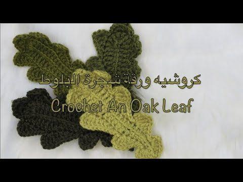 كروشيه ورقة شجرة البلوط Crochet An Oak Leaf Crochet Necklace Crochet Oak Leaf