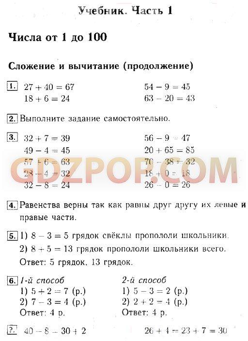 Универсальный тест гармония 3 класс