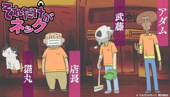 Noboru Iguchi Đang Chỉ Đạo Anime Một Phần Mới Bộ Truyền Hình Gốc Soredake ga Neck