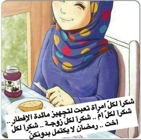 شكرا لكل امرأة تعبت لتجهيز مائدة الافطار شكرا لكل أم شكرا لكل زوجة شكرا لكل أخت الحياة لا تكتمل بدونكن Ramadan Images Ramadan Cards Ramadan