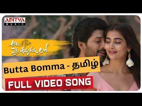 Butta Bomma Tamil Version Vishnuram Prahal Kevin Alavaikunthapurramuloo Youtube In 2020 New Movie Song Tamil Songs Lyrics Songs
