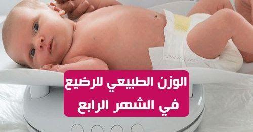 الوزن الطبيعي للرضيع في الشهر الرابع وزن الطفل الجيد والطبيعي دليل على صحة نموه الجسدي والعقلي وعدم اصابته بأي مرض اليوم في هذا الموضوع ست Baby Face Face Baby