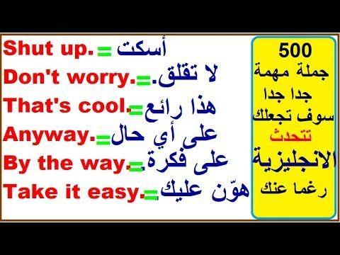 500 جملة في اللغة الانجليزية مهمة جدا سوف تجعلك تتحدث الانجليزية رغما عنك Youtube English Youtube No Worries