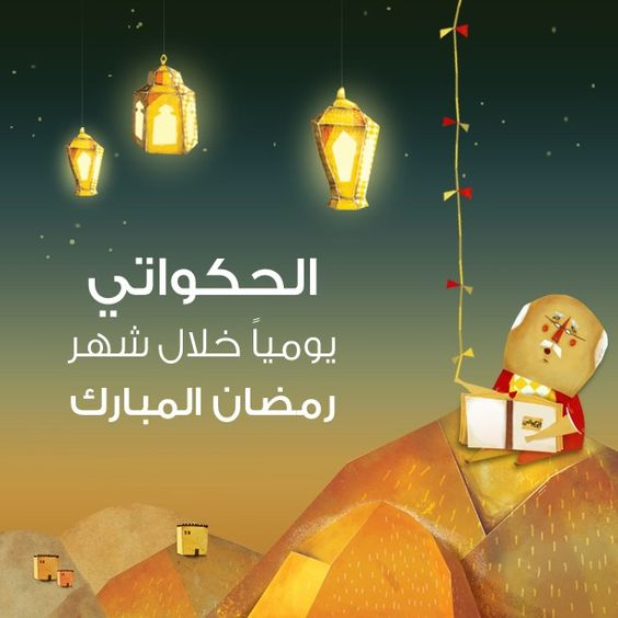 #Hakawti #حكواتي #الحكواتي #رمضان