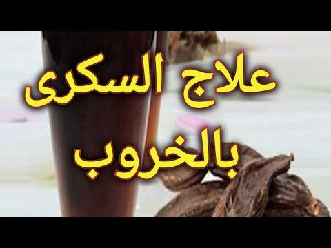 Pin By Siham Amrouche On Bac Health Education Arabic Food Food Videos