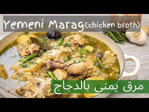 Yemeni Marag Chicken W Broth مرق يمني بالدجاج Youtube Chicken Arabic Food Food