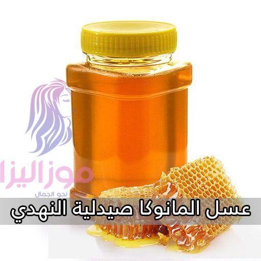 سعر عسل المانوكا صيدلية النهدي Thermos