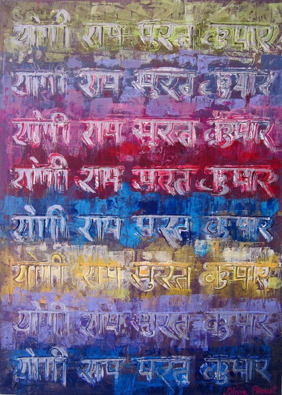 Collection Nama Japa N°7. Tableau sur bois 42 X 30 cm.  Technique mixte.