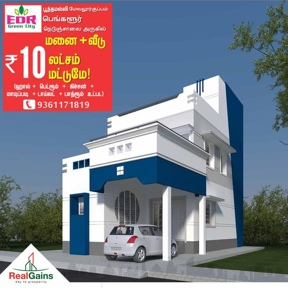 Hurry Up! You could own your Dream house with Real Gains Property Developers  EDR Green City- DTCP approved plots Plot + 1 BHK House at just Rs.10Lakhs.  Near Poonamalle, Mevalurkuppam, Bangalore highway. Call Today : 9364171819 | 9361171819  #EDRGreenCity #ResidentialPlot #Poonamallee #Mevalurkuppam  #RealGainsPropertyDevelopers #RealGains