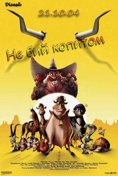 Home On The Range 2004 Full Movie Hd Free Download Dvdrip Streaming Movies Free Full Movies Home On The Range