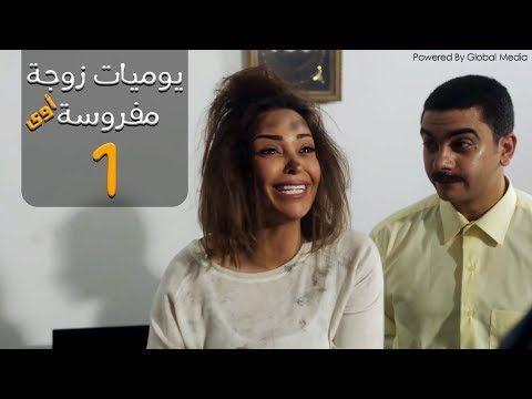 مسلسل يوميات زوجة مفروسة أوي الحلقة 1 Yawmeyat Zawga Mafrosa Episode Youtube Incoming Call