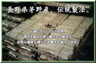 寒天の総合メーカー 松木寒天産業株式会社