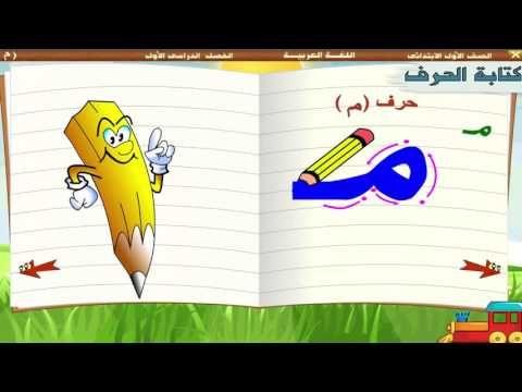 الدرس 24 حرف الميم الصف الأول Learn The Arabic Alphabet Letters For Kids 2017 الدرس 24 حرف الميم الصف الأول الابتدائي اللغة العربي Cards Playing Cards