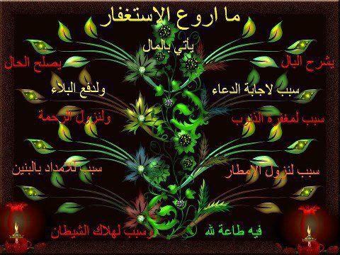 صور أدعية دينية مستجابة 2017 بطاقات خلفيات واتس آب مكتوب عليها ادعية مصورة إسلامية مؤثرة للفيس بوك