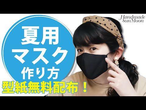 マスク 作り方 冷 感 タオル キャシー中島が教える「冷感マスク」の作り方に視聴者から大反響!|ニフティニュース