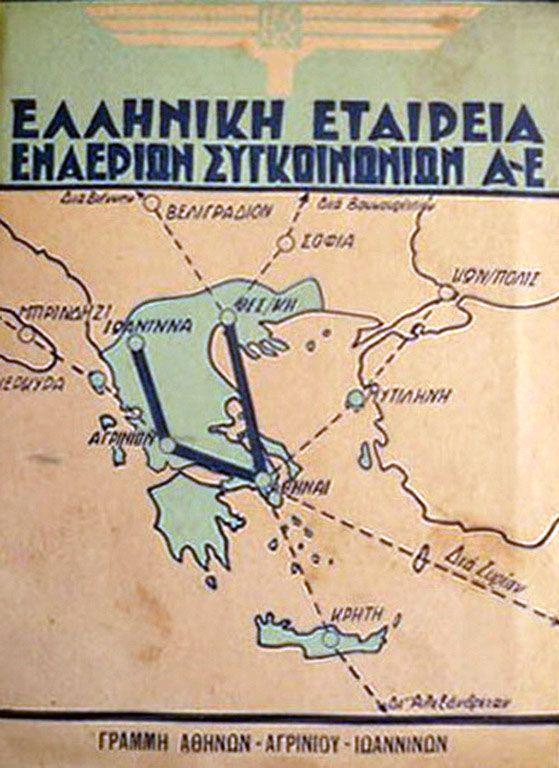 ΕΕΕΣ - Ελληνική Εταιρεία Εναερίων Συγκοινωνιών ΑΕ