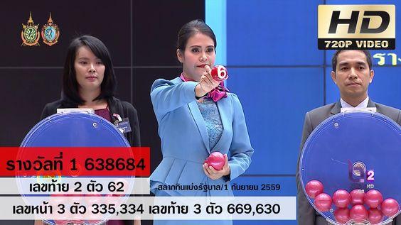 ผลสลากกนแบงรฐบาล ตรวจหวย 1 กนยายน 2559 [ Full ] Lotterythai HD l https://www.youtube.com/watch?v=iFx1ycXLqEo