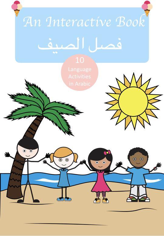 نشاطات لغوية عن فصل الصيف Language Activities Learn Arabic Online Learning Arabic
