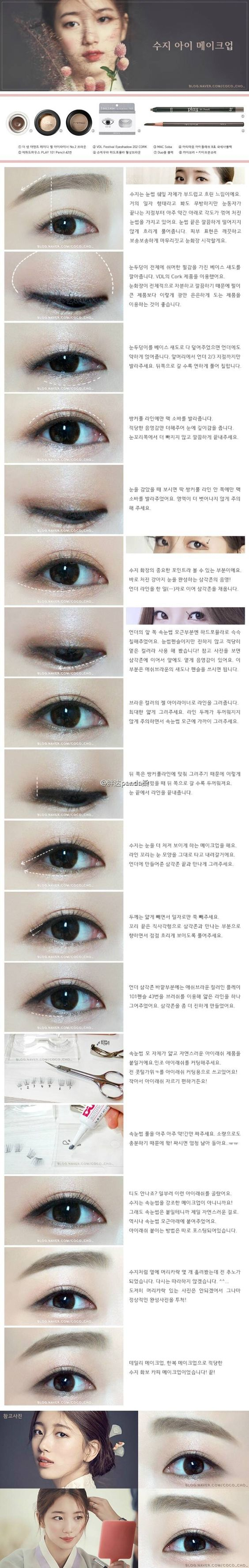 MISS A SUZY 《FIRST LOOK PICTORIAL》Korean kpop idol makeup tutorial (cr:coco_cho_.blog.me)