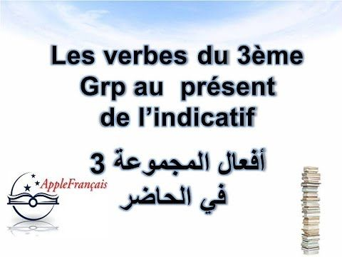 شرح الدرس 27 أفعال المجموعة 3 في الحاضر Les Verbes Du 3grp Au Present De L Indicatif Https Ift Tt 2awxtzq درس اللغة الفرنسية French Language Language Math