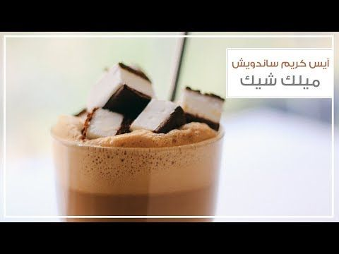 ميلك شيك آيس كريم الساندوتش Youtube Food Breakfast Drinks
