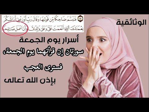 إليك أيها الزوهري أسرار يوم الجمعة التي تقضي حوائجك علاجات الزوهري Youtube Islam
