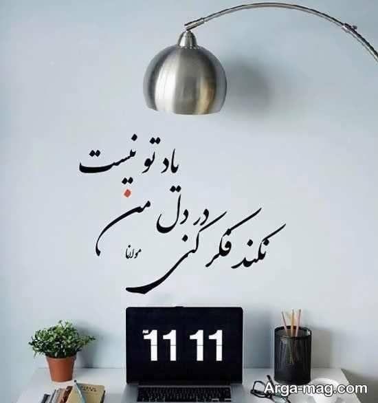 عکس نوشته های مولانا با منتخبی از بهترین اشعار مولانا برای پروفایل Farsi Calligraphy Art Farsi Calligraphy Persian Tattoo