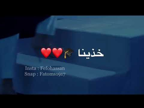 شهادتنا خذيناها تخرج ٢٠١٩ Youtube Eid Crafts Calligraphy Words Beautiful Arabic Words