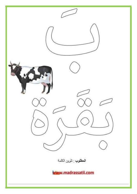 تلوين كلمات بها حرف الباء موقع مدرستي Learning Arabic Fictional Characters Learning