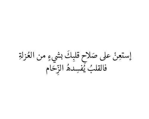 استعن على صلاح قلبك بشيء من العزلة فالقلب يفسده الزحام Words Quotes Wonder Quotes Mood Quotes