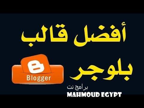 مل مقدمة فيديو احترافية جميلة بدون برامج لقناتك فى اليتيوب مجانى Tech Company Logos Company Logo Blogger