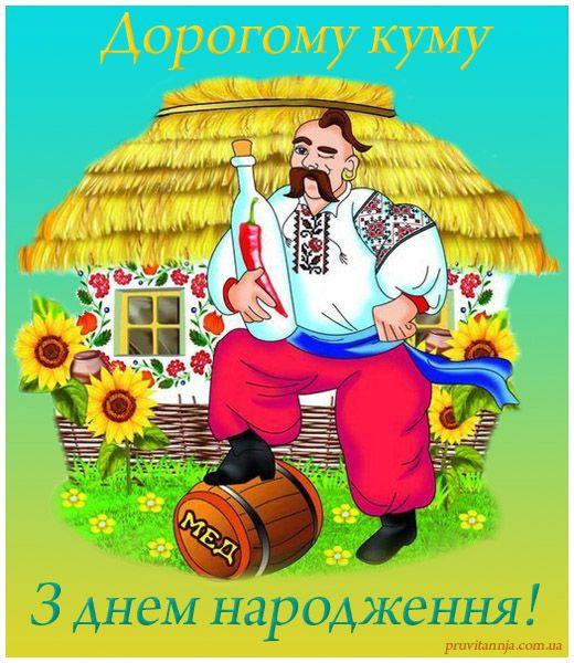 листівки з днем народження листівки каталог привітань Happy Anniversary Ukrainian Art Holidays And Events