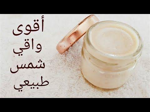 طريقة صنع أقوى واقي شمس مبيض معالج ومزيل للبقع والتصبغات لجميع أنواع البشرة Youtube Beauty Skin Care Routine Beauty Care Skin Care Women