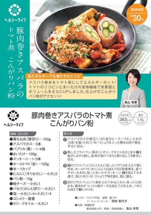 健康レシピ2020年8月 健康 レシピ レシピ 食べ物のアイデア
